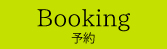 booking/予約